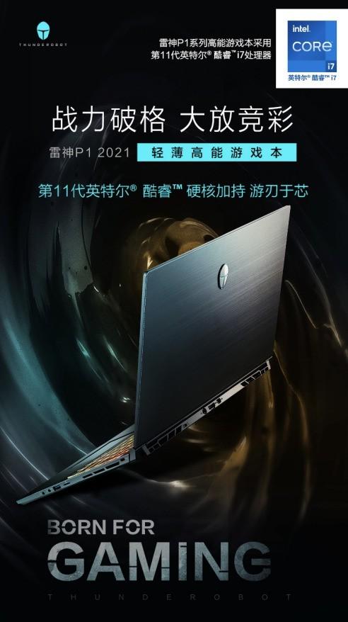 雷神911P1升级版游戏本9月15日首发 抢先领教破格战力