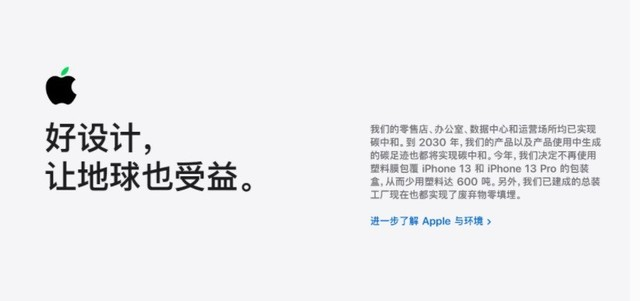 iPhone 13没有充电器也没有塑料膜!抠门至极!